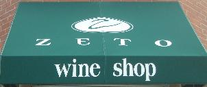 Zeto wine & cheese shop. Fine small production wines, artisanal cheeses, gift baskets, gift bags, wine cellars, wine cellar installation.  Match decanters, Italian pewter Match gifts, Marvel cooling units, authorized dealers for Marvel, Vinotheque, Vinotemp. Gourmet food items from Bella Cucina, La Panzanella (Croccantini), Harvest Song, Effie's Oatcakes, Divina olives and grapeleaves.  Spiegelau stemware, Bottega del Vino wine glasses, wine decanters.  Gift baskets, gift bags.  Delivery in Greensboro, High Point Furniture market, and other Triad cities for a delivery charge. Enomatic wine tasting machine in Zeto Enoteca Gallery of wine tasting, Greensboro, NC. The VinoMatic card makes a great gift.